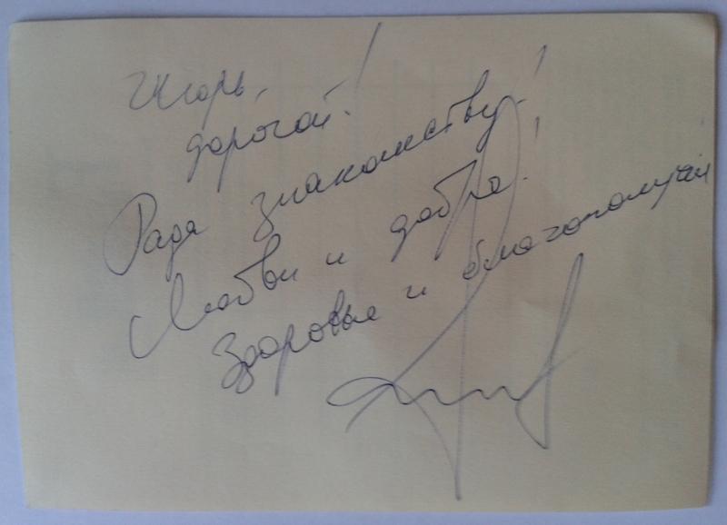 Автограф Натальи Толстой - Кобец Игорю и сайту otnosheniya-kiv.ru