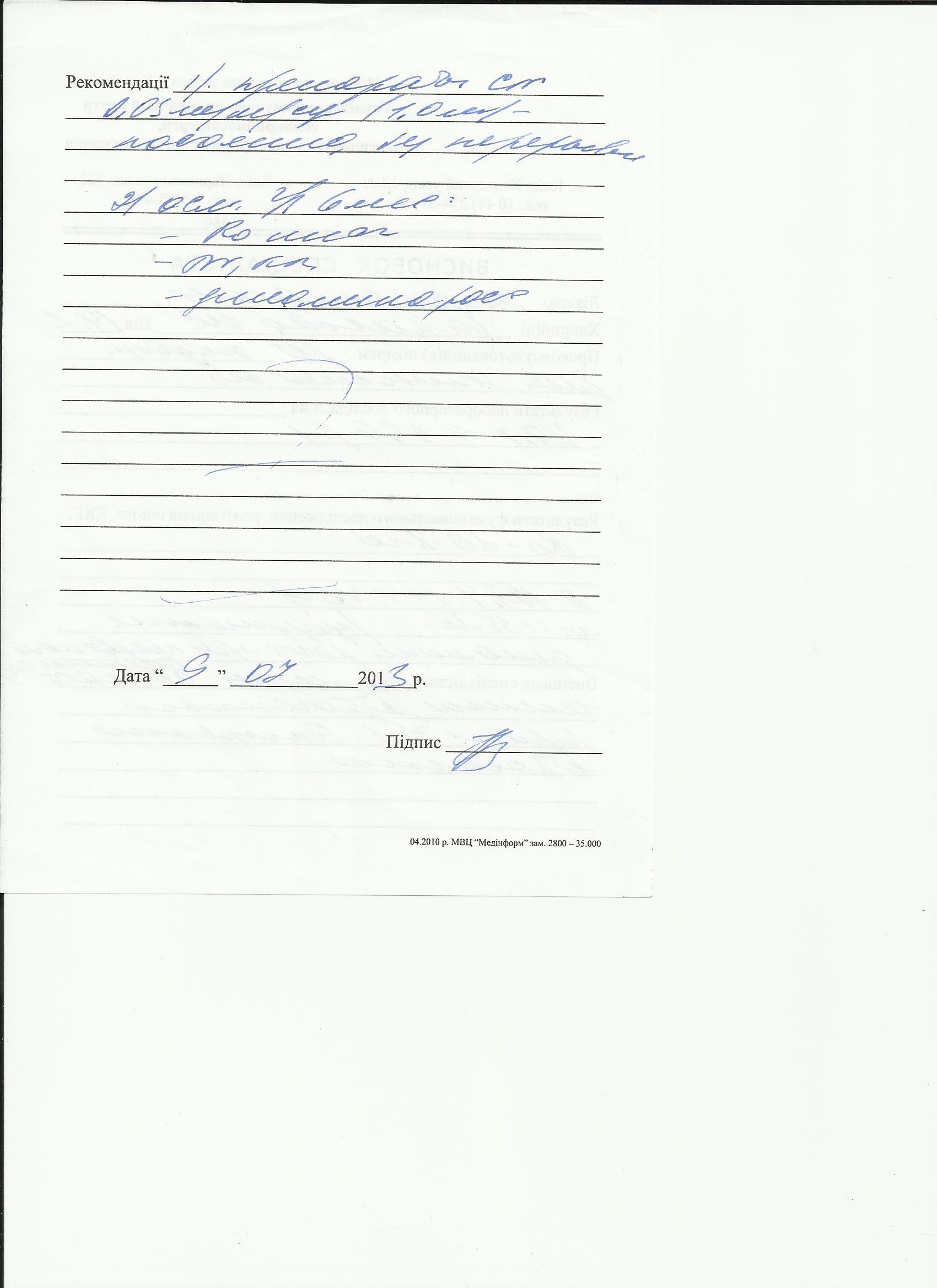 документ-5