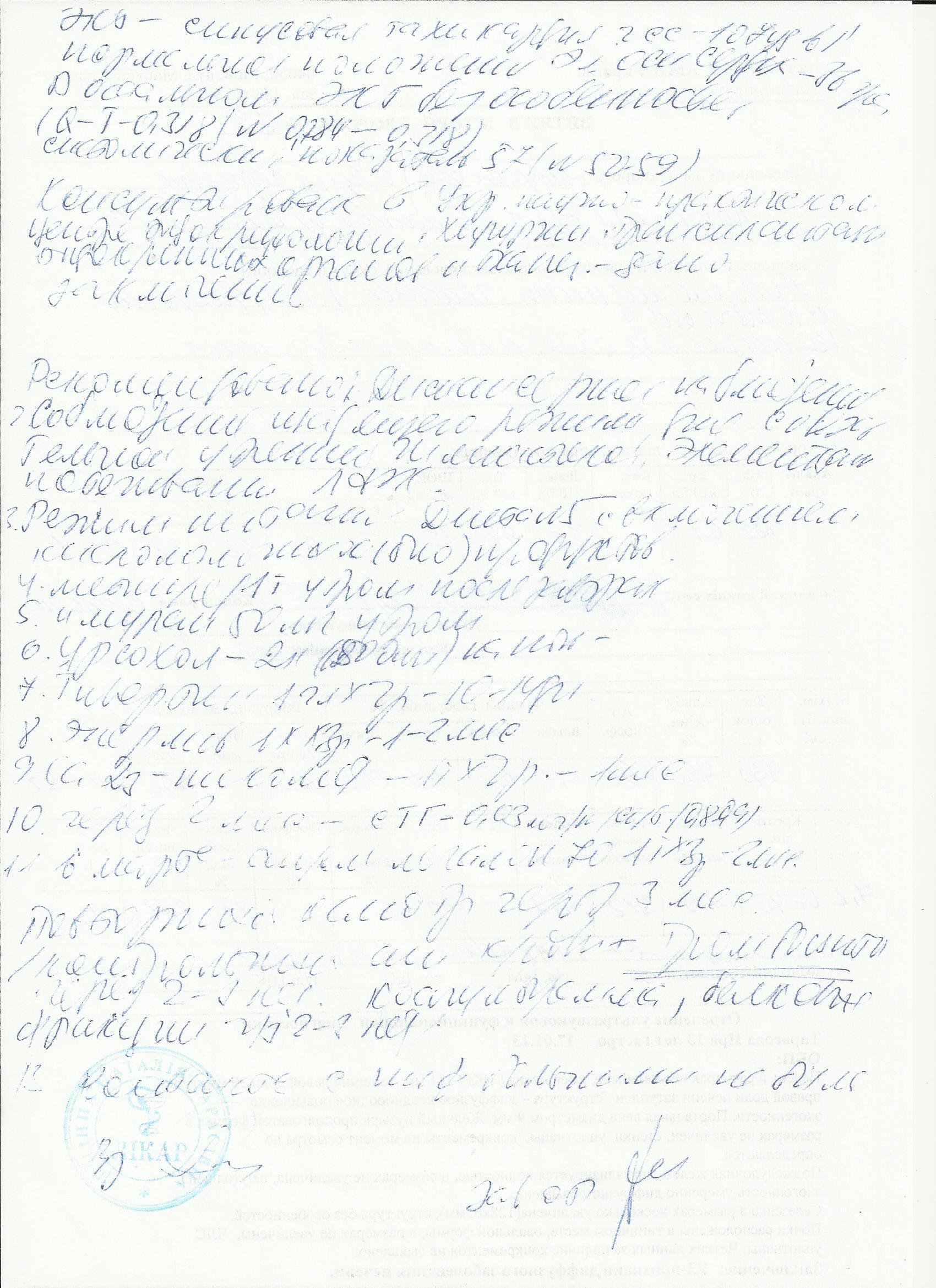 документ-8