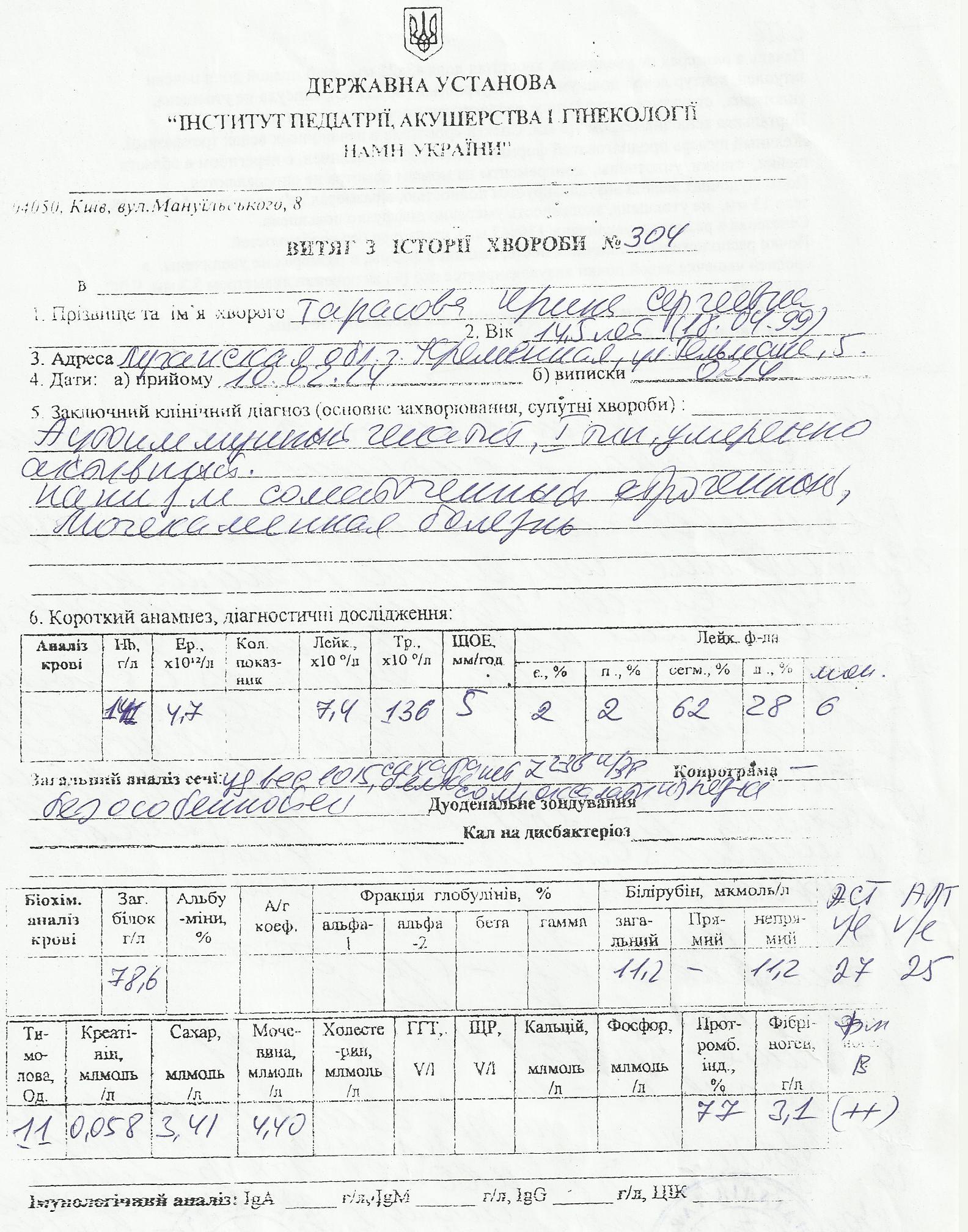 документ-1
