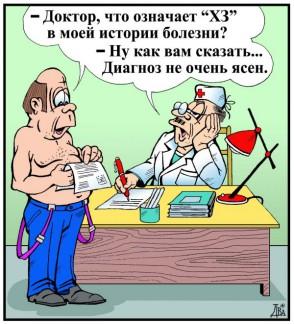 анекдоты о здоровье