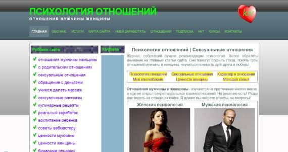 2 скриншот сайта психология отношений