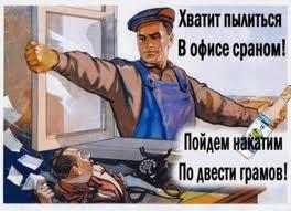 национальные традиции русского пьянства