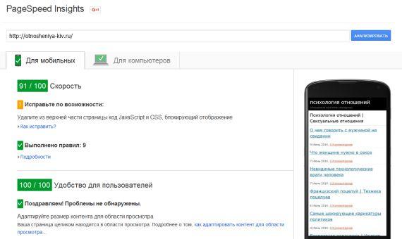 анализ сайта гугл - мобильная версия