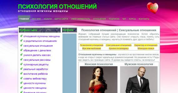 3 скриншот сайта психология отношений