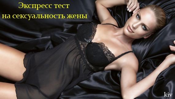 экспресс тест на сексуальность жены