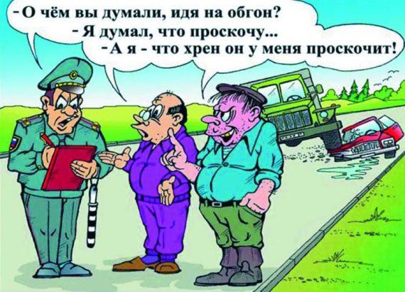 анекдоты о водителях
