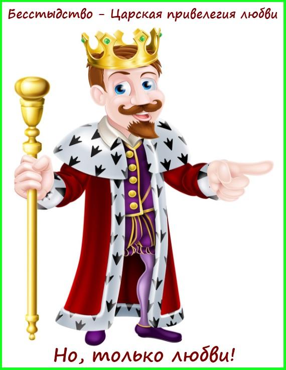 бесстыдство - царская привилегия