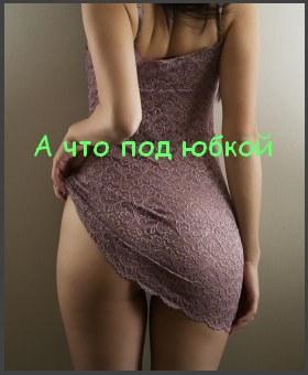что у женщины под юбкой