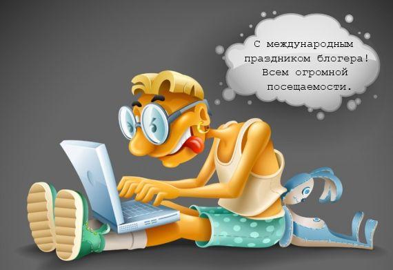 международный день блоггера
