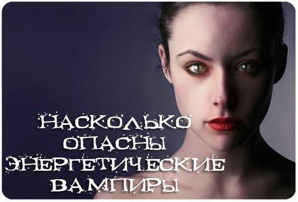 внимание - энергетический вампир