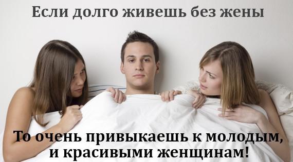 если долго живешь без жены