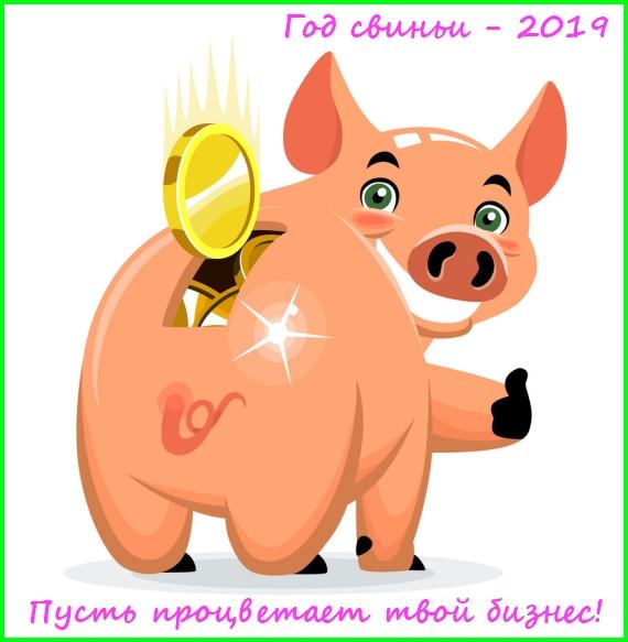 в год свиньи пусть процветает бизнес