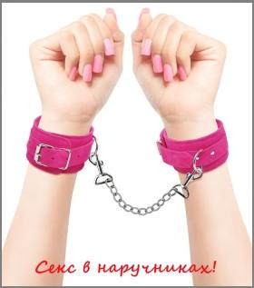 учимся сексу в наручниках