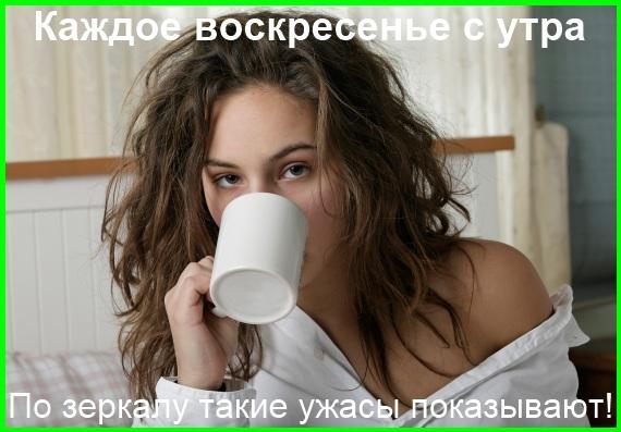 каждое воскресенье с утра