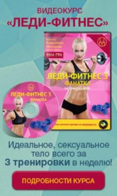 леди фитнес - тренировки