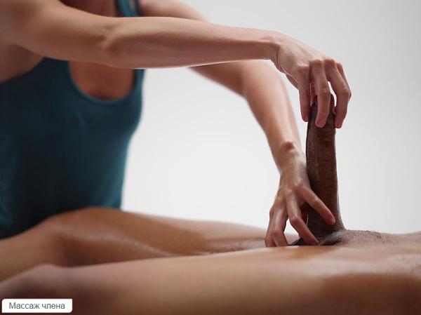 Порно массаж руками член