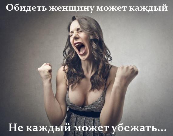 мем - обидеть женщину может каждый
