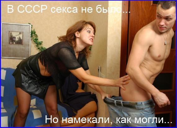 мем - в СССР секса не было
