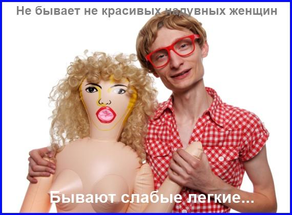 мемы - не бывает некрасивых надувных женщин