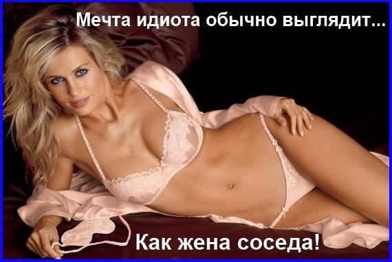 мемы о сексе - новинки сезона