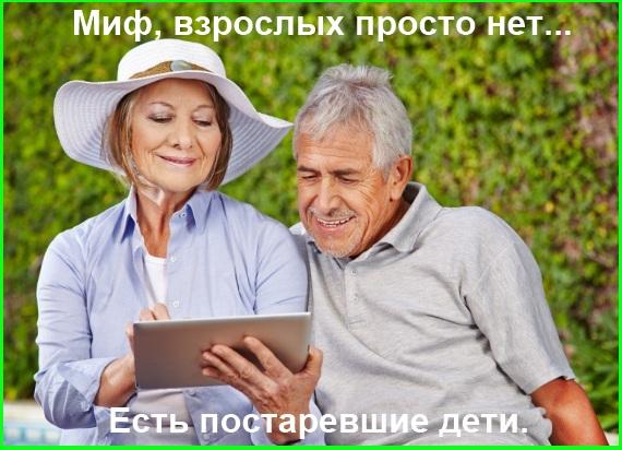 мемы - постаревшие дети