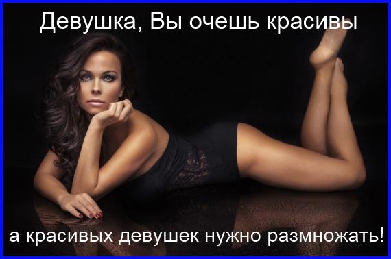 мемы про - девушка вы очень красивы
