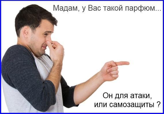 мемы про - мадам у вас какой парфюм