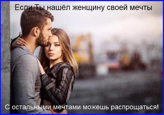 мемы про - нашел женщину своей мечты