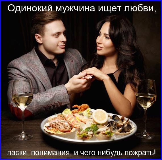 мемы про - одинокий мужчина ищет любви