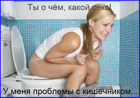 мемы - проблемы с кишечником
