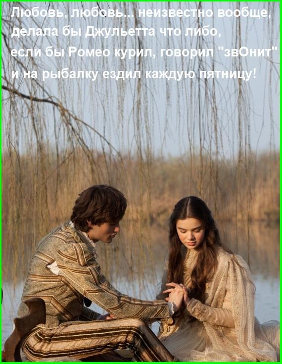 мемы - ромео любовь