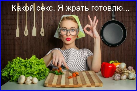 мемы - я жрать готовлю