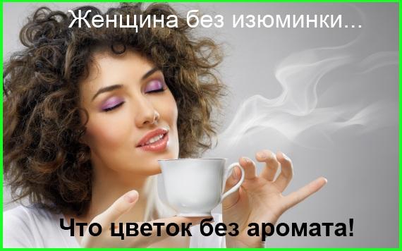 мему - женщина без изюминки