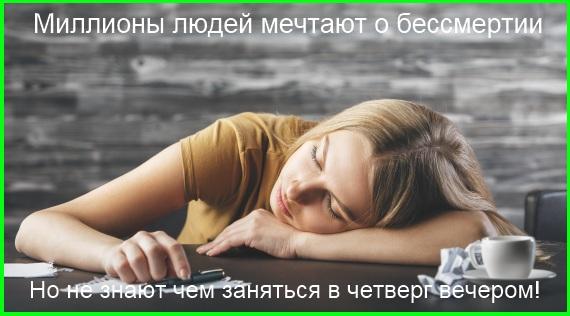 миллионы людей мечтают о бессмертии