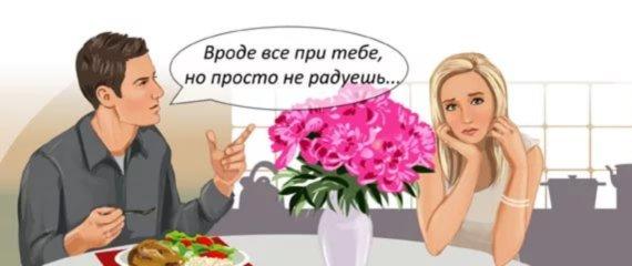 муж не ценит жену