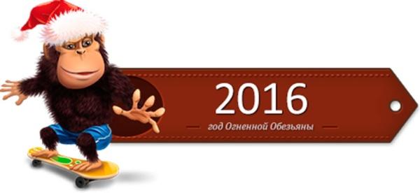 """поздравления читателей сайта """"психология отношений"""" с новым годом огненной обезьяны."""