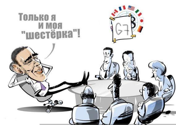 Обама и G7
