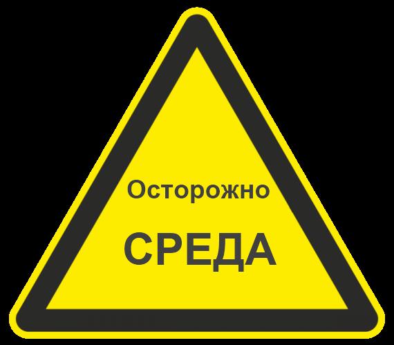 осторожно среда