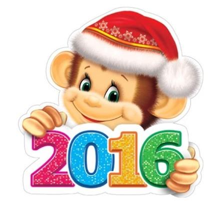 otnosheniya-kiv.ru - поздравления с 2016 годом