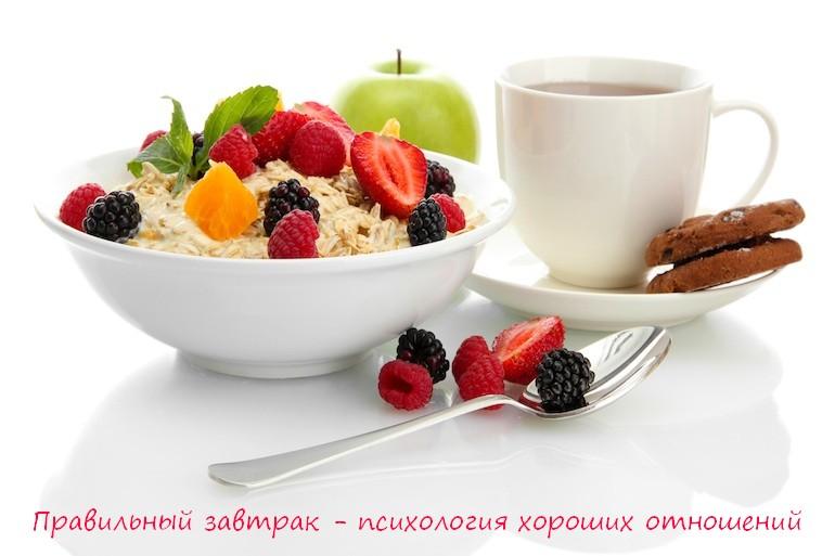 правильный завтрак - психология отношений