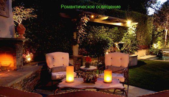 романтическое освещение