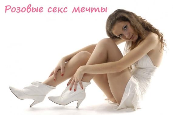 розовые секс мечты мужчины