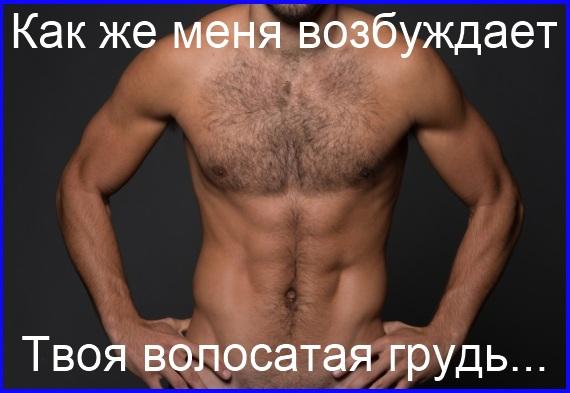 самые сексуальные комплименты мужчине - мемы