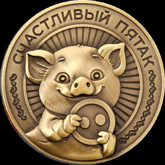 счастливый пятак в год свиньи