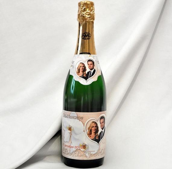 сделайте вашу бутылку шампанского