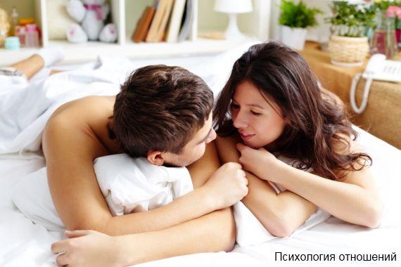 сексуальная психология общения