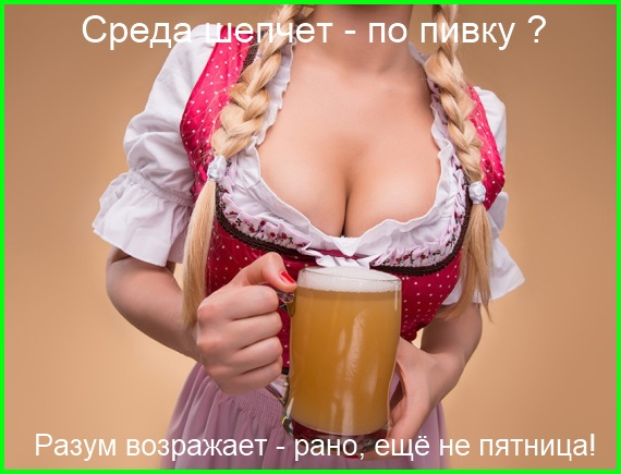 среда шепчет по пивку