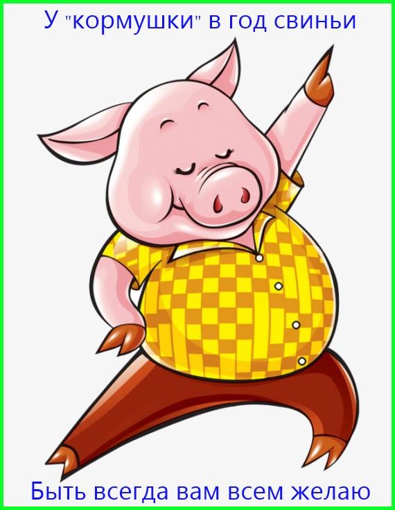 у кормушки в год свиньи