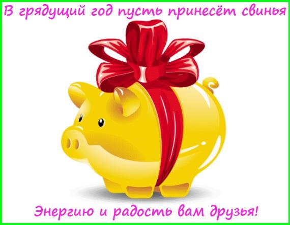 в грядущий год пусть принесёт свинья